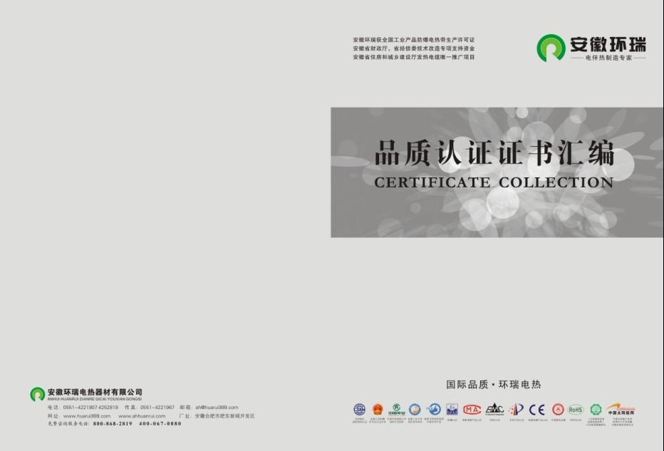 安徽环瑞品质认证证书汇编