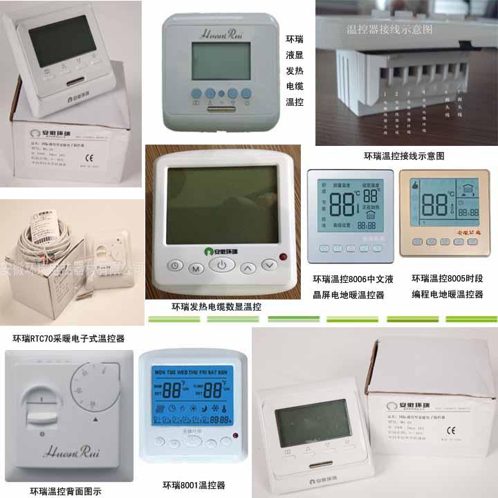 环瑞机械双温双控温控器