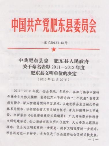安徽环瑞获得肥东人民政府认定的文明单位