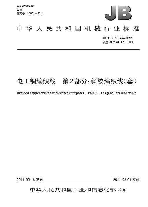 JBT 6313.2-2011 电工铜编织线 第2部分:斜纹编织线